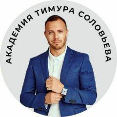 Соловьев Тимур Александрович