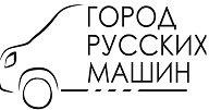 Город Русских Машин