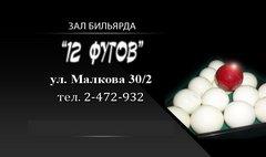 Зал бильярда 12 Футов