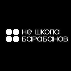 Не Школа Барабанов Саранск (ИП Махина Анастасия Алексеевна)
