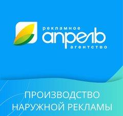 Агентство рекламы Апрель