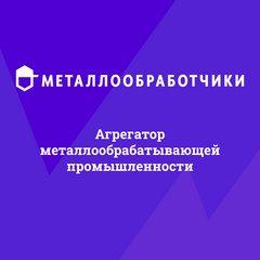 Металлообработчики