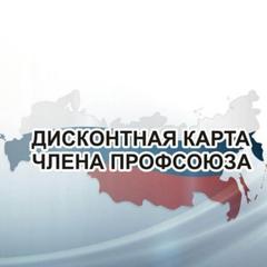 Профсоюзный Дисконт Северо-Кавказский Федеральный Округ