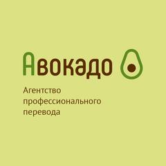 Агентство перевода Авокадо