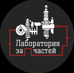 Лаборатория запчастей (ИП Саджая Каха Нодариевич)