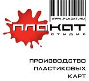 Производственная компания ПлаКАТ