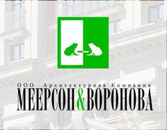 Архитектурная Компания МЕЕРСОН и ВОРОНОВА