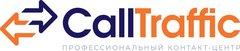 Контакт-центр CallTraffic