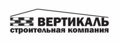 СК Вертикаль
