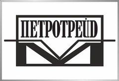 Петротрейд-М