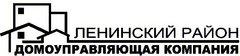 Домоуправляющая компания Ленинского района