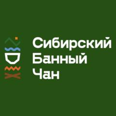 Сибирский Банный Чан®