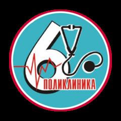 ГАУЗ Городская поликлиника №6