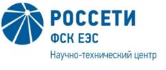 Научно-технический центр Федеральной сетевой компании Единой энергетической системы