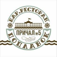 Астраханская сеть плавучих ресторанов