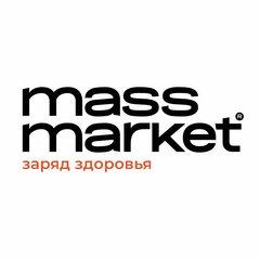 MASS MARKET сеть магазинов спортивного питания