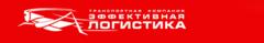 Эффективная Логистика, транспортная компания, филиал в Санкт-Петербурге