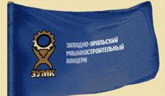 Западно-Уральский машиностроительный концерн