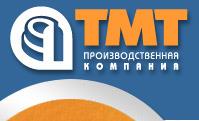 ТМТ, производственная компания