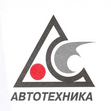 Автотехника