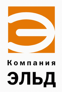 КОМПАНИЯ ЭЛЬД