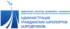 ФГУП Администрация гражданских аэропортов (аэродромов)