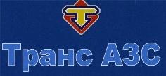 Транс АЗС, компания