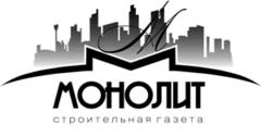Строительная газета Монолит