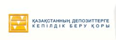 Казахстанский фонд гарантирования депозитов, АО