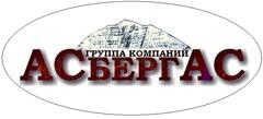 Группа компаний АСБЕРГ АС