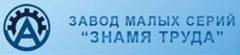 Знамя Труда, Завод малых серий