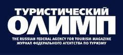 Туристический Олимп, Редакция журнала