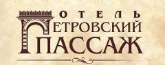 Отель Петровский Пассаж