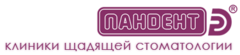 ПАНДЕНТ, сеть стоматологических клиник