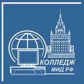 ГОУ Колледж МИД РФ