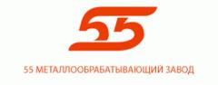 55 Металлообрабатывающий завод