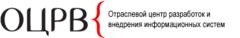 Отраслевой центр разработки и внедрения информационных систем / ОЦРВ