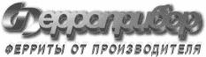 Нева-Феррит