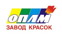 ОПЛМ, Завод красок