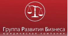 Группа развития бизнеса, Юридическая компания