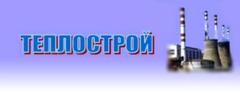 СК ТеплоСтрой,ООО