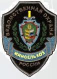Ведомственная охрана Министерства сельского хозяйства Российской Федерации, ФГУП