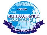 Монтессори-Сити