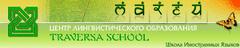 Траверса, школа иностранных языков