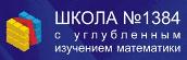 ГБОУ Школа № 1384