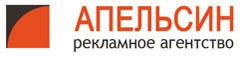 Апельсин, рекламное агентство