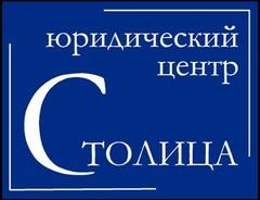 Юридический Центр Столица