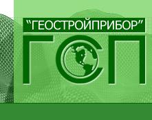 Геостройприбор