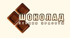 Шоколад, Студия красоты