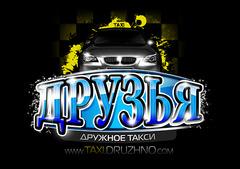 Дружное такси